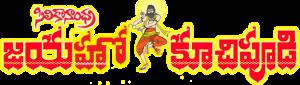 Jayaho Kuchipudi