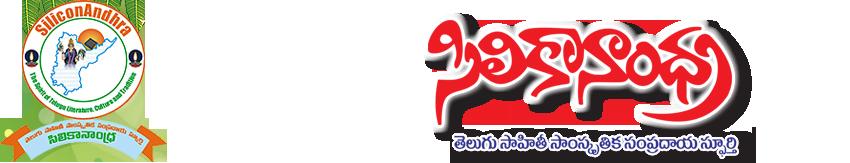 [Silicon Andhra] – Telugu Samskruti Sampradaya Spoorthi