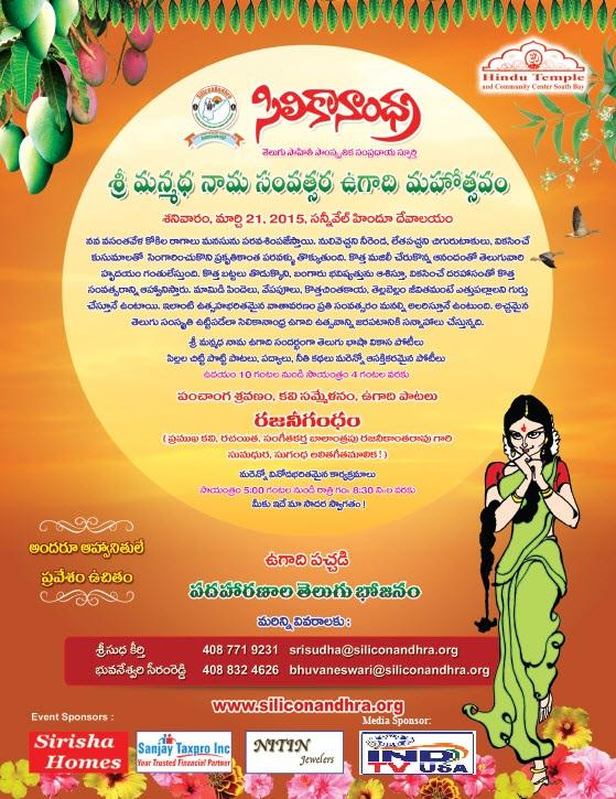 Manmatha-Ugadi-Flyer
