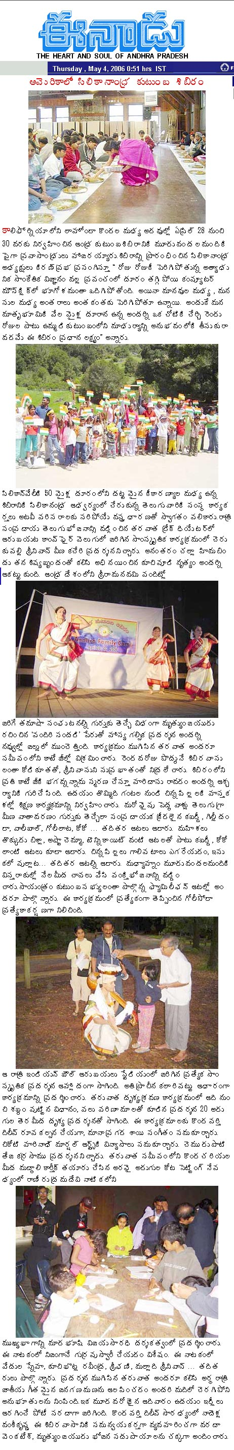 eenadu_news