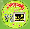 manabadi_admitions_2011